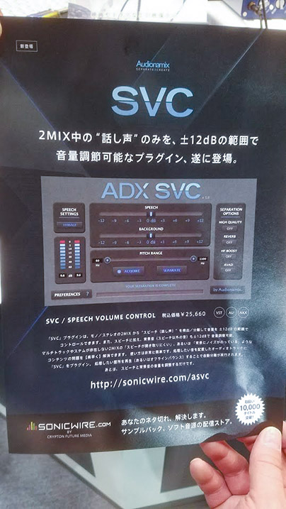 Japanese-language flyer for SVC